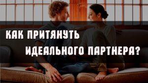 как притянуть идеального партнера
