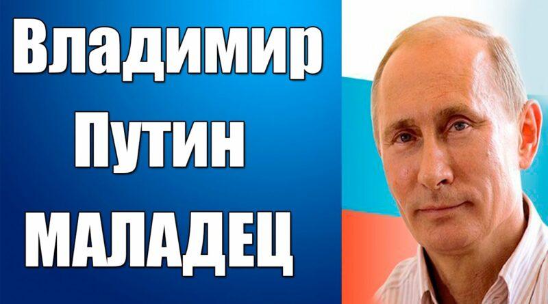 Владимир Путин молодец